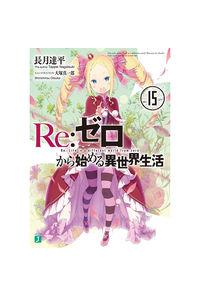 Re:ゼロから始める異世界生活 15