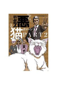 悪のボスと猫。 PART2