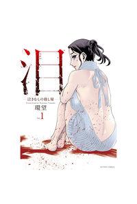 泪-泣きむしの殺し屋- 1