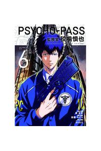 PSYCHO-PASS監視官狡噛慎也 6