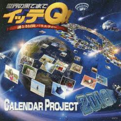カレンダー '18 イッテQ! 卓上タイ