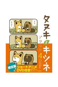 限定版 タヌキとキツネ   4