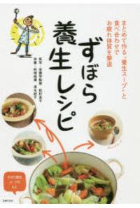 """ずぼら養生レシピ まとめて作る""""養生スープ""""と食べ合わせでお疲れ体質を撃退"""
