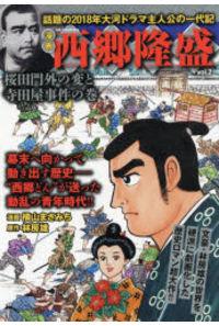 漫画 西郷隆盛   2