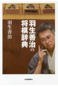 羽生善治の将棋辞典 新装版