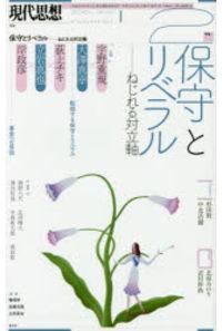 現代思想 vol.46-2