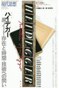 現代思想 vol.46-3