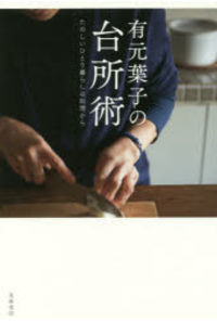 有元葉子の台所術 たのしいひとり暮らしは料理から