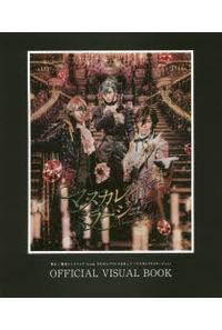 舞台「劇団シャイニングfromうたの☆プリンスさまっ♪『マスカレイドミラージュ』」OFFICIAL VISUAL BOOK