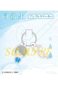 アンブレラマーカー(佐条)「同級生シリーズ」10th Anniversary