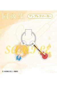 アンブレラマーカー(草壁)「同級生シリーズ」10th Anniversary