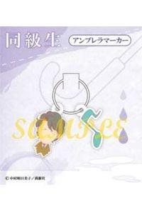 アンブレラマーカー(原)「同級生シリーズ」10th Anniversary