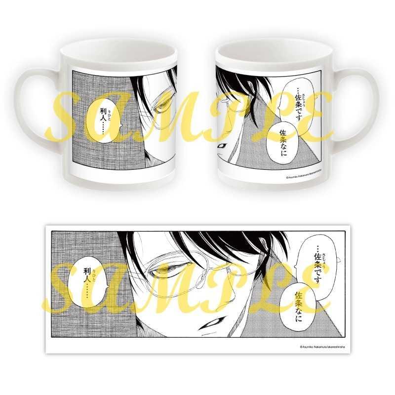 マグカップ(佐条)「同級生シリーズ」10th Anniversary