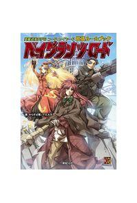 英雄武装RPGコード:レイヤード拡張ルールブックベイグランツ・ロード
