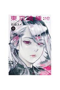 東京喰種(トーキョーグール):re 15