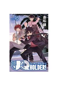 UQ HOLDER! vol.16