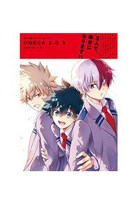 同人作家コレクション 301 OMEGA 2-D 3