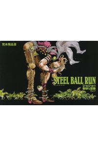 STEEL BALL RUN ジョジョの奇妙な冒険Part.7 16巻セット