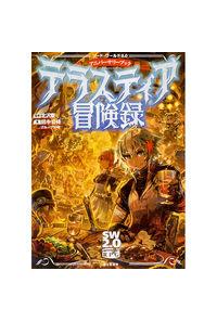 テラスティア冒険録 ソード・ワールド2.0アニバーサリーブック