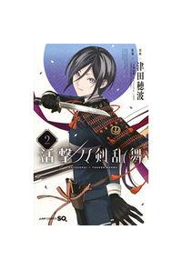 活撃刀剣乱舞 2