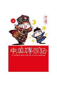 中国嫁日記 七 アクリルキーホルダー付きとらのあな限定版