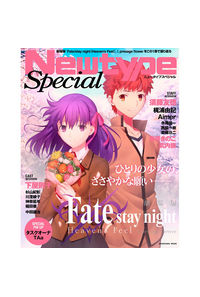Newtype Special 劇場版「Fate/stay night〈Heaven's Feel〉」1.presage flower スタッフ&キャスト取材で振り返る〈HF〉第一章