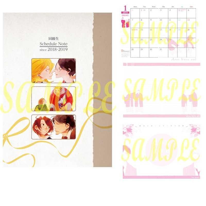 B6サイズスケジュール帳「同級生シリーズ」10th Anniversary