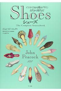 Shoes イラストでわかる靴のデザイン 古代から現代まで