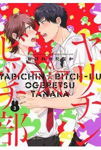 ヤリチン☆ビッチ部   3 限定版