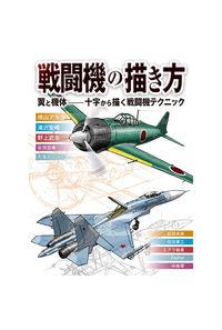 戦闘機の描き方 翼と機体―十字から描く戦闘機テクニック