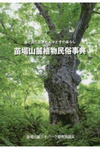 苗場山麓植物民俗事典 森と共に生きた人々とその暮らし