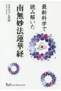 最新科学で読み解いた南無妙法蓮華経