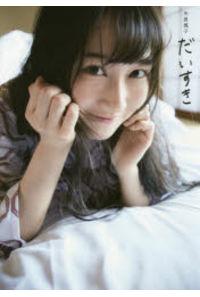 だいすき 矢倉楓子写真集