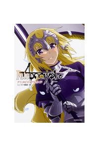 Fate/Apocryphaアニメビジュアルガイド