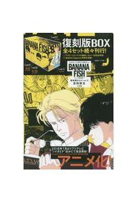 BANANA FISH 復刻版BOX 2