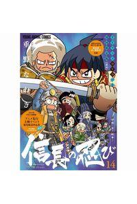信長の忍び  14 DVDつき初回限定版