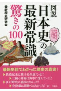 図説「日本史」の最新常識驚きの100