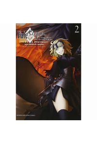Fate/Grand Order-turas realta- 2