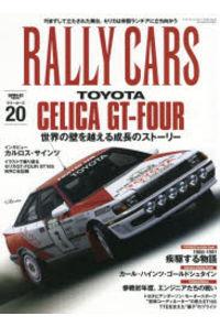 RALLY CARS 20