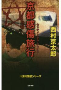 京都感傷旅行(センチメンタル・ジャーニー)