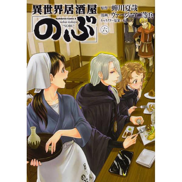 異世界居酒屋「のぶ」 6