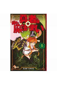 勇者の娘と緑色の魔法使い 1