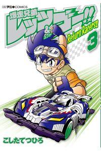 爆走兄弟レッツ&ゴー!!Return Racers!! 3
