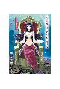 人魚姫のごめんねごはん Forbidden Fish is Sweeeetest!!! 4
