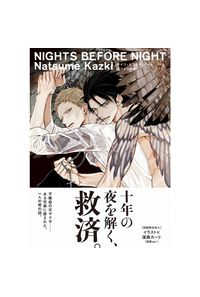 NIGHTS BEFORE NIGHT 通常版