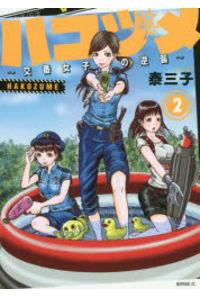 ハコヅメ~交番女子の逆襲~ 2