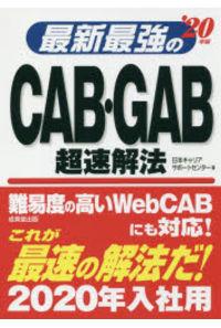 最新最強のCAB・GAB超速解法 '20年版