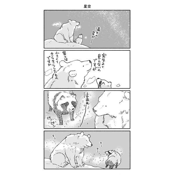 クマとたぬき アクリルキーホルダー付きとらのあな限定版