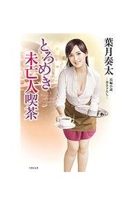 とろめき未亡人喫茶 長編小説