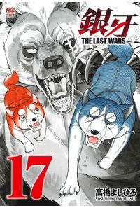 銀牙 THE LAST WARS  17
